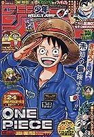 週刊少年ジャンプ(33・34) 2021年 8/2・9合併号 [雑誌]