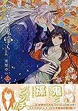 桜の森の鬼暗らし 第三巻 (あすかコミックスDX)