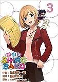 劇場版SHIROBAKO 3巻 (まんが王国コミックス)