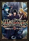 黒の魔王 6 (MFC)