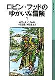 ロビン・フッドのゆかいな冒険1 (岩波少年文庫)