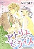 アトリエヒライス-森のちいさな指輪屋さん- (Kissコミックス)