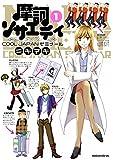 摩訶ソサエティ(1) (ARIAコミックス)