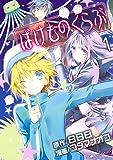 ばけものくらぶ(1) (ARIAコミックス)