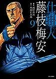 仕掛人 藤枝梅安 (9) (SPコミックス)