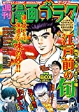 漫画ゴラク 2021年 7/23 号
