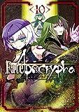 Fate/Apocrypha(10) (角川コミックス・エース)