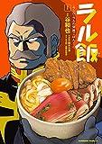 ラル飯‐ランバ・ラルの背徳ごはん‐(1) (角川コミックス・エース)
