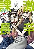 激辛課長 NEW EDITION(3) (コミックDAYSコミックス)