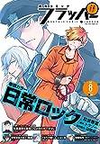 【電子版】月刊コミックフラッパー 2021年8月号