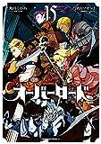 オーバーロード(15) (角川コミックス・エース)