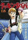 クッキングパパ(158) (モーニングコミックス)