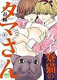 女子寮猫のタマさん 2