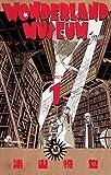 WONDERLAND MUSEUM(1) (少年サンデーコミックス)