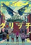 【電子版】月刊コミックビーム 2021年8月号 [雑誌]