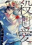殺し愛11 (MFコミックス ジーンシリーズ)