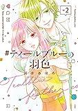 #ティールブルーの羽色 2巻 (LINEコミックス)