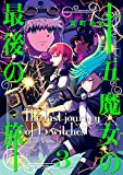 十五魔女の最後の旅 3巻 (LINEコミックス)