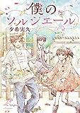 僕のソルシエール 3巻 (LINEコミックス)