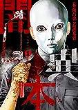 闇異本 1巻 (LINEコミックス)