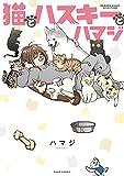 猫とハスキーとハマジ【特典ペーパー付き】 (バンブーコミックス エッセイセレクション)