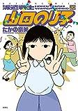 派遣戦士山田のり子 : 20 (アクションコミックス)
