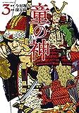 童の神 : 3 (アクションコミックス)