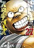 バトルスタディーズ(27) (モーニングコミックス)