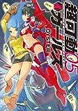 超可動ガールズ : 5 (アクションコミックス)