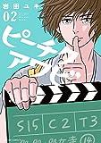 ピーチクアワビ : 2 (アクションコミックス)