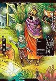 人間のいない国 : 3 【電子コミック限定特典付き】 (アクションコミックス)