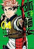 弧を描く : 4 (アクションコミックス)
