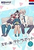 文字の海とテトラポット 2 (花とゆめコミックス)