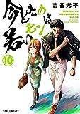 【新装版】今どきの若いモンは(10) (サイコミ×裏少年サンデーコミックス)