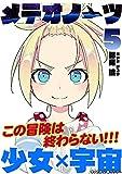 メテオノーツ(5) (サイコミ×裏少年サンデーコミックス)