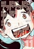 デッドデッドデーモンズデデデデデストラクション(11) (ビッグコミックス)