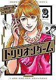 トリリオンゲーム(2) (ビッグコミックス)