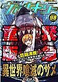 コミックヴァルキリーWeb版Vol.98 (ヴァルキリーコミックス)