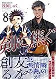 剣に焦ぐ(8) (サイコミ×裏少年サンデーコミックス)