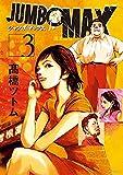 JUMBO MAX~ハイパーED薬密造人~(3) (ビッグコミックス)