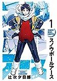 スノウボールアース(1) (ビッグコミックス)