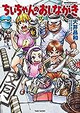 ちぃちゃんのおしながき (17) (バンブーコミックス 4コマセレクション)
