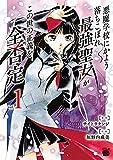 悪魔学校にかよう落ちこぼれ最強聖女がこの世の正義を全否定 1 (チャンピオンREDコミックス)