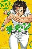 チキン 「ドロップ」前夜の物語 33 (少年チャンピオン・コミックス)