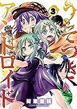 うそつきアンドロイド 3 (少年チャンピオン・コミックス)