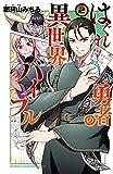 はぐれ勇者の異世界バイブル 2 (少年チャンピオン・コミックス)