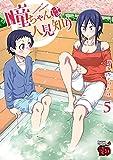 瞳ちゃんは人見知り【電子特別版】 5 (チャンピオンREDコミックス)