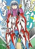 おひ釣りさま 7 (少年チャンピオンコミックス・タップ!)