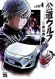 公道ウルフ 4 (ヤングチャンピオン・コミックス)