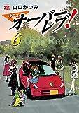 クロスオーバーレブ!【電子特別版】 6 (ヤングチャンピオン・コミックス)